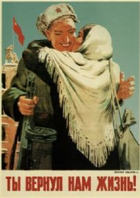 Vintage Russian poster - You gave us back our life! 1944